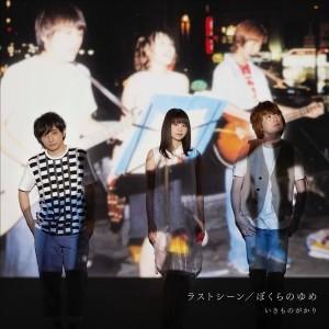 いきものがかり/ラストシーン/ぼくらのゆめ<CD>(初回仕様)20160824|wondergoo
