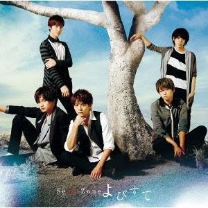 【先着特典付】Sexy Zone/よびすて<CD+DVD>(初回限定盤B)[Z-5397]20161019|wondergoo