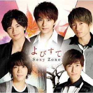 【先着特典付】Sexy Zone/よびすて<CD>(5th Anniversary盤)[Z-5399]20161019|wondergoo
