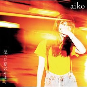 【先着特典付】aiko/湿った夏の始まり<CD>(初回限定仕様盤)[Z-7321]20180606|wondergoo