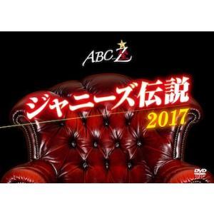 【先着特典付】A.B.C-Z/ABC座 ジャニーズ伝説2017<DVD>(初回限定仕様)[Z-7518]20180829 wondergoo