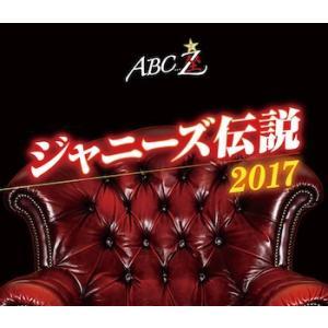 【先着特典付】A.B.C-Z/ABC座 ジャニーズ伝説2017<Blu-ray>(初回限定仕様)[Z-7518]20180829 wondergoo