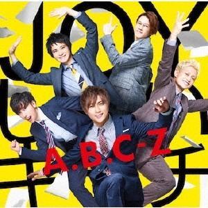 【先着特典付】A.B.C-Z/JOYしたいキモチ<CD+DVD>(初回限定盤A)[Z-7519]20180829 wondergoo