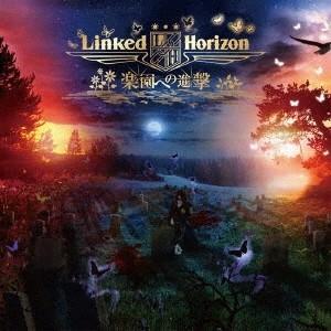 【先着特典付】Linked Horizon/楽園への進撃<CD+Blu-ray>(初回盤)[Z-7576]20180919|wondergoo
