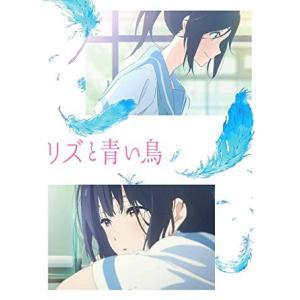 劇場版アニメ/リズと青い鳥<DVD>20181205|wondergoo
