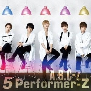 【先着特典付】A.B.C-Z/5 Performer-Z<CD>(通常盤)[Z-6321]20170621|wondergoo