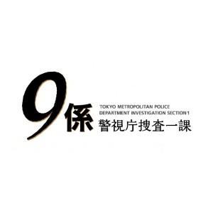 渡瀬恒彦/井ノ原快彦/警視庁捜査一課9係-season12- 2017 DVD-BOX<5DVD>20170920|wondergoo
