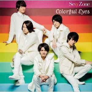 ■特典終了■Sexy Zone/カラフル Eyes<CD+DVD>(初回限定盤A)20151216|wondergoo