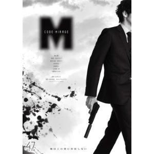 桐山漣/要潤/コードネームミラージュ DVD-BOX<8DVD>20171220|wondergoo