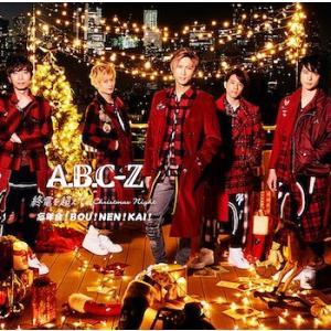 【先着特典付】A.B.C-Z/終電を超えて?Christmas Night?/忘年会!BOU!NEN!KAI!<CD+DVD>(初回限定ジングルベル盤)[Z-6794]20171213|wondergoo