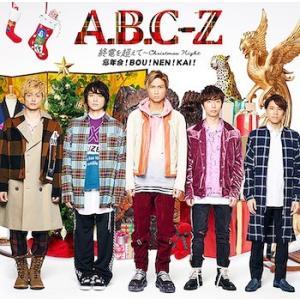 【先着特典付】A.B.C-Z/終電を超えて?Christmas Night?/忘年会!BOU!NEN!KAI!<CD>(通常盤)[Z-6796]20171213|wondergoo