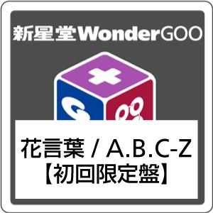 ■特典終了■A.B.C-Z/花言葉<DVD+CD>(初回限定盤)20160316|wondergoo