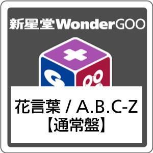 ■特典終了■A.B.C-Z/花言葉<DVD>(通常盤)20160316|wondergoo