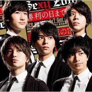 【先着特典付】Sexy Zone/勝利の日まで<CD+DVD>(初回限定盤A)[Z-4773]20160503|wondergoo