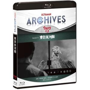 【オリジナル特典付】ULTRAMAN ARCHIVES『ウルトラQ』Episode 14 東京氷河期<Blu-ray+DVD>[Z-8279]20190619|wondergoo