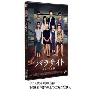 パラサイト 半地下の家族<DVD>20200722|wondergoo