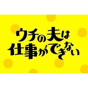錦戸亮 /松岡茉優/ウチの夫は仕事ができないDVD BOX<6DVD>20180221|wondergoo