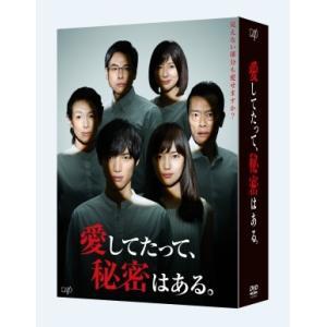 福士蒼汰/川口春奈/愛してたって、秘密はある。 DVD-BOX<6DVD>20180207|wondergoo