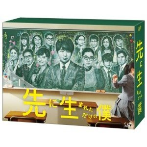 TVドラマ/先に生まれただけの僕 DVD-BOX<DVD>20180425|wondergoo