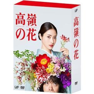 【先着特典付】TVドラマ/高嶺の花 DVD-BOX<DVD>[Z-7706]20190213|wondergoo