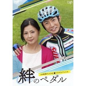 24時間テレビ42ドラマスペシャル 「絆のペダル」<DVD>20200219 wondergoo