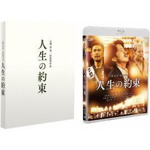 石橋冠・竹野内豊/人生の約束<Blu-ray+DVD>(豪華版)20160706 wondergoo
