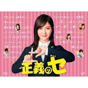 TVドラマ/「正義のセ」Blu-ray BOX<Blu-ray>20181121|wondergoo