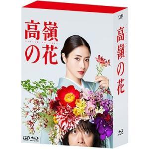 【先着特典付】TVドラマ/高嶺の花 Blu-ray BOX<Blu-ray>[Z-7706]20190213|wondergoo