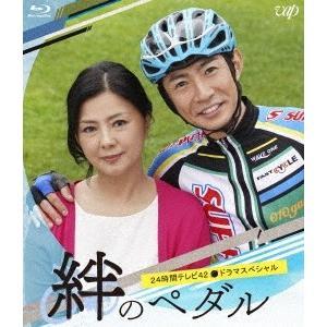 24時間テレビ42ドラマスペシャル 「絆のペダル」<Blu-ray>20200219 wondergoo