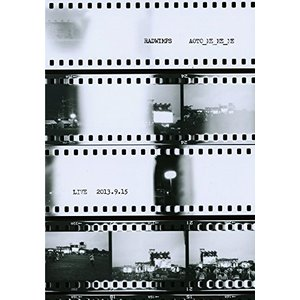 RADWIMPS/青とメメメ(仮)<Blu-ray>20150916|wondergoo