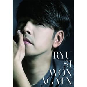 リュ・シウォン/AGAIN<CD+フォトブックレット+グッズ>(初回限定盤B)20151006