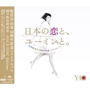 松任谷由実/松任谷由実 40周年記念ベストアルバム「日本の恋と、ユーミンと。」 GOLD DISC Edition<3CD>(期間限定盤)20151125 wondergoo