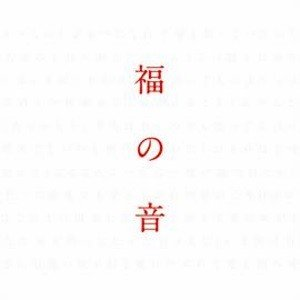 福山雅治/福の音<3CD>20151223|wondergoo