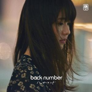 back number/ハッピーエンド<CD+DVD>(初回限定盤)20161116|wondergoo
