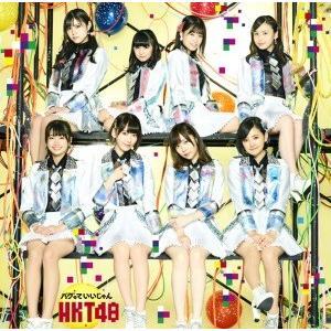 【オリジナル特典付】HKT48/バグっていいじゃん<CD+DVD>(TYPE-B/初回限定仕様)[Z-5775]20170215|wondergoo