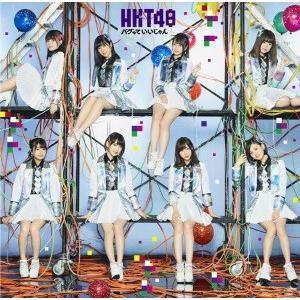 【オリジナル特典付】HKT48/バグっていいじゃん<CD+DVD>(TYPE-C/初回限定仕様)[Z-5775]20170215|wondergoo
