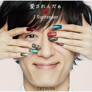 【先着特典付】TETSUYA/愛されんだぁ 〜I Surrender〜<CD+DVD>(初回限定盤)[Z-6397]20170614|wondergoo