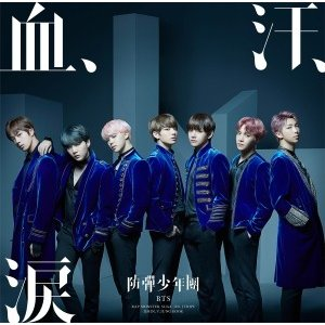 BTS (防弾少年団)/血、汗、涙<CD+DVD>(初回限定盤B)20170510 wondergoo