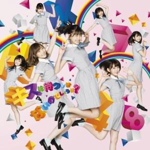 【オリジナル特典付】HKT48/キスは待つしかないのでしょうか?<CD+DVD>(TYPE-B)[Z-6469]20170802|wondergoo