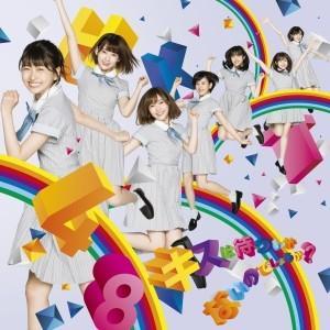 【オリジナル特典付】HKT48/キスは待つしかないのでしょうか?<CD+DVD>(TYPE-C)[Z-6469]20170802|wondergoo