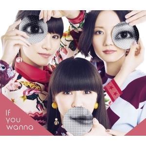 【予約購入特典付】Perfume/If you wanna<CD+DVD>(初回限定盤)[Z-6522]20170830 wondergoo