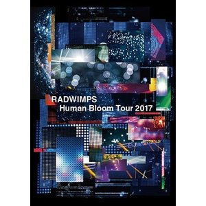 RADWIMPS/RADWIMPS LIVE DVD 「Human Bloom Tour 2017」<DVD>(通常盤)20171018|wondergoo