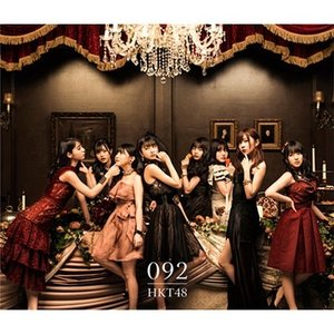 【オリジナル特典付】HKT48/092<2CD+2DVD>(TYPE-D初回限定仕様)[Z-6847]20171227|wondergoo