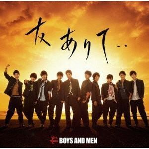 BOYS AND MEN/友ありて・・<CD+DVD>(初回限定盤)20171220|wondergoo