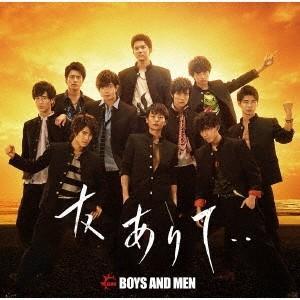 BOYS AND MEN/友ありて・・<CD>(通常盤)20171220|wondergoo