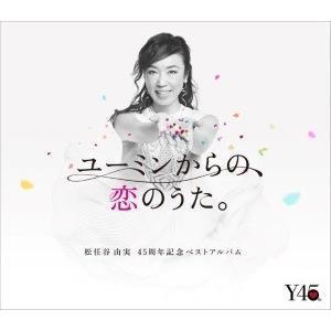 【先着特典付】松任谷由実/ユーミンからの、恋のうた。<3CD>(通常盤)[Z-7178]20180411|wondergoo
