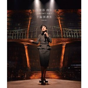 松任谷由実/松任谷由実 CONCERT TOUR 2016-2017 宇宙図書館(仮)<Blu-ray>20180411|wondergoo