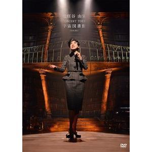 松任谷由実/松任谷由実 CONCERT TOUR 2016-2017 宇宙図書館(仮)<DVD>20180411|wondergoo