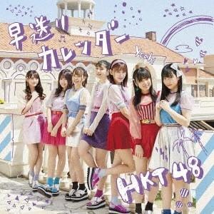 【オリジナル特典付】HKT48/早送りカレンダー<CD+DVD>(TYPE-B)[Z-7248]20180502|wondergoo