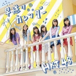 【オリジナル特典付】HKT48/早送りカレンダー<CD+DVD>(TYPE-C)[Z-7248]20180502|wondergoo